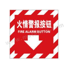 安赛瑞 自发光消防警示标签(火情警报按钮) 20212 材质:自发光不干胶  包