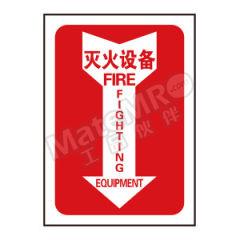安赛瑞 箭头款消防安全标识(灭火设备) 20179 材质:3m不干胶  张
