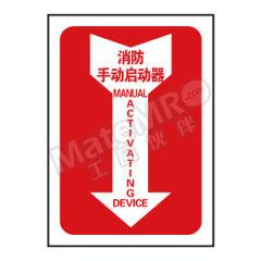 安赛瑞 箭头款消防安全标识(消防手动启动器) 20183 材质:3m不干胶  张