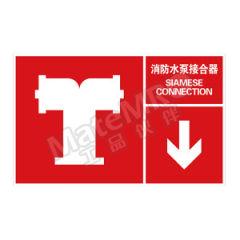 安赛瑞 左右款消防安全标识(消防水泵接合器) 20101 材质:自发光板  张