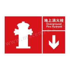 安赛瑞 左右款消防安全标识(地上消火栓) 20104 材质:自发光不干胶  张