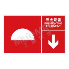 安赛瑞 左右款消防安全标识(灭火设备) 20111 材质:自发光板  张