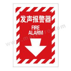安赛瑞 条纹款消防安全标识(发声报警器) 20172 材质:自发光不干胶  张