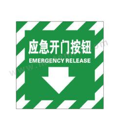 安赛瑞 自发光消防警示标签(应急开门按钮) 20224 材质:自发光不干胶  包