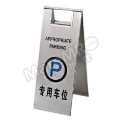 安赛瑞 不锈钢A字告示牌(专用车位) 11067  个