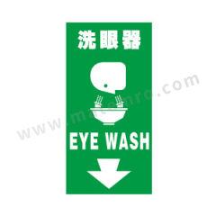安赛瑞 V型标识(洗眼器) 39017 材质:自发光板  个