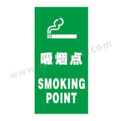 安赛瑞 V型标识(吸烟点) 39021 材质:自发光板  个