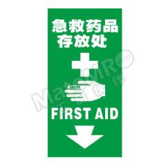 安赛瑞 V型标识(急救药品存放处) 39047 材质:ABS工程塑料板  个