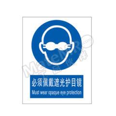 安赛瑞 GB安全标识(必须佩戴遮光护目镜) 35203  张