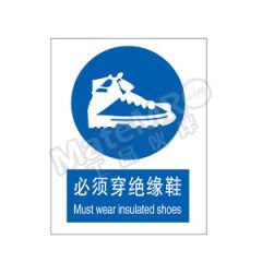 安赛瑞 GB安全标识(必须穿绝缘鞋) 31012  张