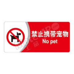 安赛瑞 亚克力标识牌(禁止携带宠物) 35409 材质:3mm厚亚克力  张