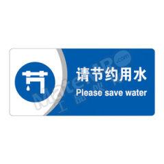 安赛瑞 亚克力标识牌(请节约用水) 35418 材质:3mm厚亚克力  张