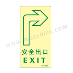 宜世友 蓄发光地面指示标识(安全出口向右) SJ-2-407-2  个