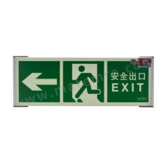 宜世友 蓄发光墙面紧急疏散指示标识(安全出口向左) SJ-3-L101  个