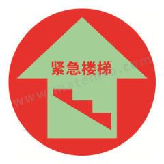 安赛瑞 自发光地贴警示标识(紧急楼梯) 20143 材质:自发光地贴膜  张
