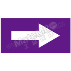 安赛瑞 管道流向箭头标识贴(紫底白箭头) 15430  张