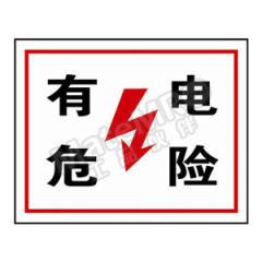安赛瑞 电力安全标识(有电危险) 31521 材质:1mm厚铝板  张