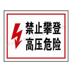 安赛瑞 电力安全标识(禁止攀登高压危险) 31523 材质:1mm厚铝板  张