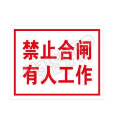 安赛瑞 电力安全标识(禁止合闸有人工作) 32504 材质:ABS塑料板  张