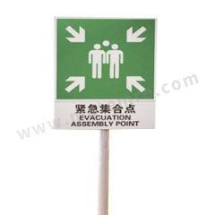 安赛瑞 紧急集合点标志牌(紧急集合点) 20151  个