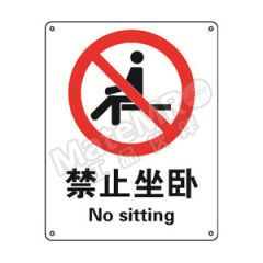 安赛瑞 GB安全标识(禁止坐卧) 34916 材质:铝板  张