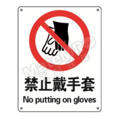 安赛瑞 GB安全标识(禁止戴手套) 34879 材质:塑料板  张