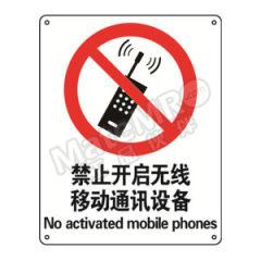 安赛瑞 GB安全标识(禁止开启无线移动通讯设备) 34876 材质:塑料板  张