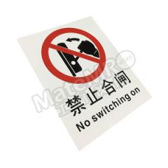 安赛瑞 GB安全标识(禁止合闸) 34833 材质:3m不干胶  张
