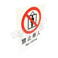 安赛瑞 GB安全标识(禁止乘人) 34895 材质:铝板  张
