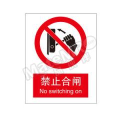 安赛瑞 GB安全标识(禁止合闸) 30506 材质:高性能不干胶  张