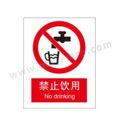 安赛瑞 GB安全标识(禁止饮用) 35028 材质:1mm厚铝板  张