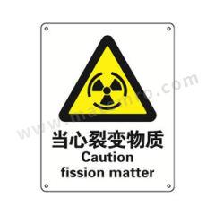 安赛瑞 GB安全标识(当心裂变物质) 35047  张