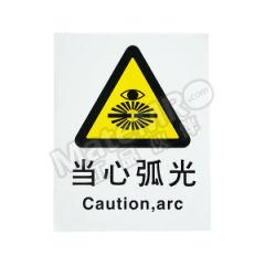 安赛瑞 GB安全标识(当心弧光) 34971  张