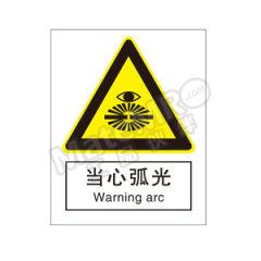 安赛瑞 GB安全标识(当心弧光) 30718  张