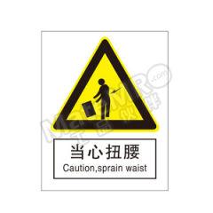 安赛瑞 GB安全标识(当心扭腰) 30739  张