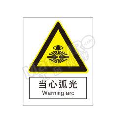 安赛瑞 GB安全标识(当心弧光) 35118  张