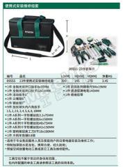 世达 世达工具套装 SATA-09555  套