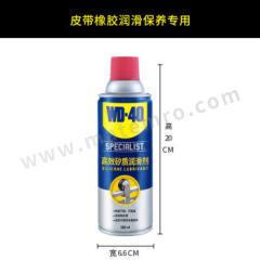 WD-40 专家级高效矽质润滑剂 852136 净含量:360ml 规格:1*1*1  瓶